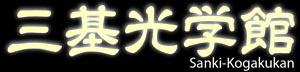 三基光学館ロゴ